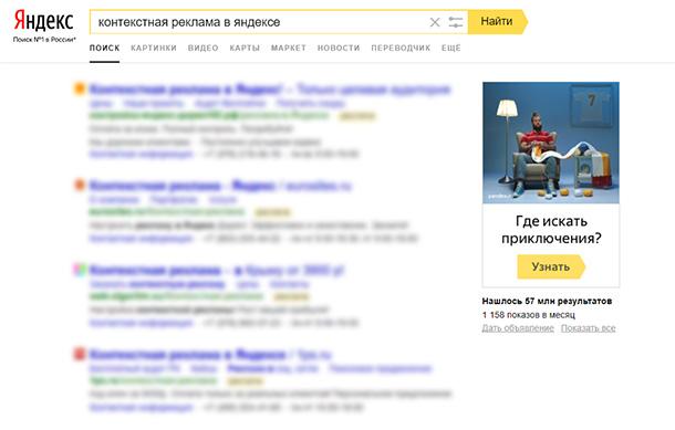 Когда поисковая контекстная реклама не эффективна
