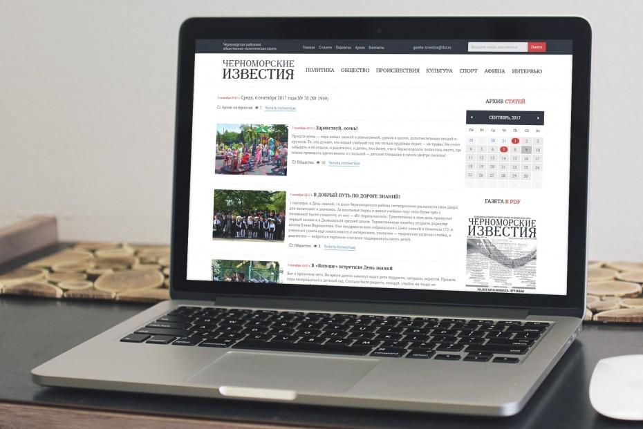 """Главная страница сайта газеты """"Черноморские Известия"""""""