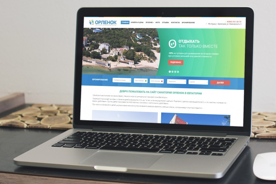 Сайт «санаторий Орленок»