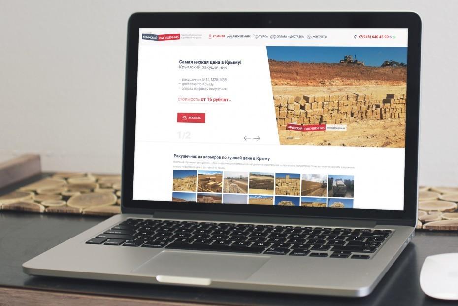Сайт «kamen-krym.ru»