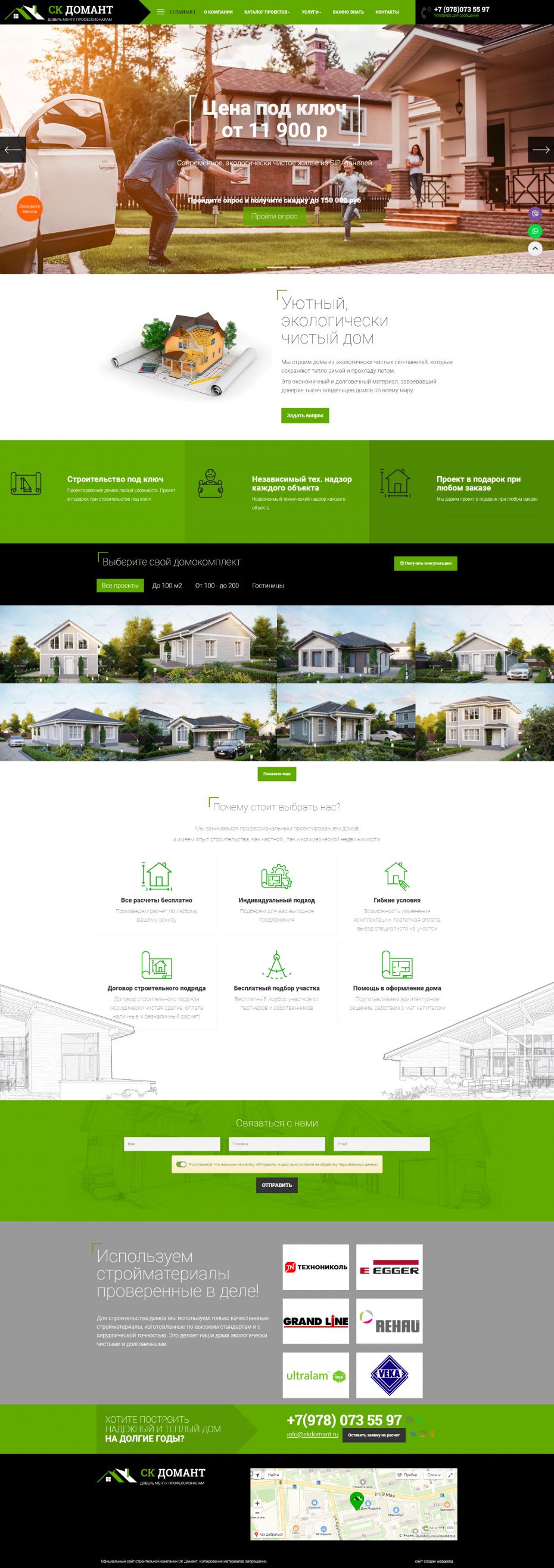 Сайт строительной компании «Домант»