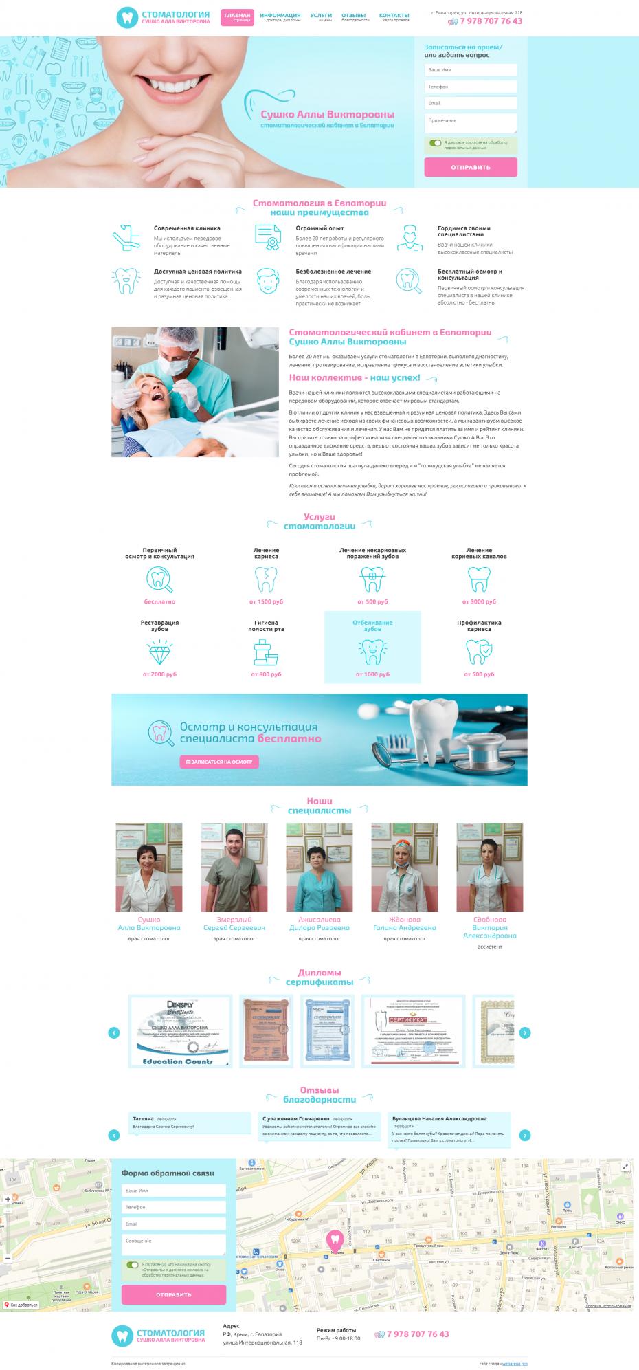 Сайт стоматологической клиники «Сушко А.В»
