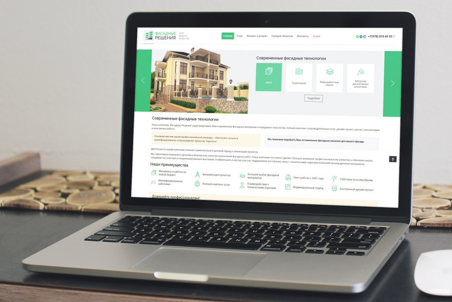 Сайт «Фасадные решения»