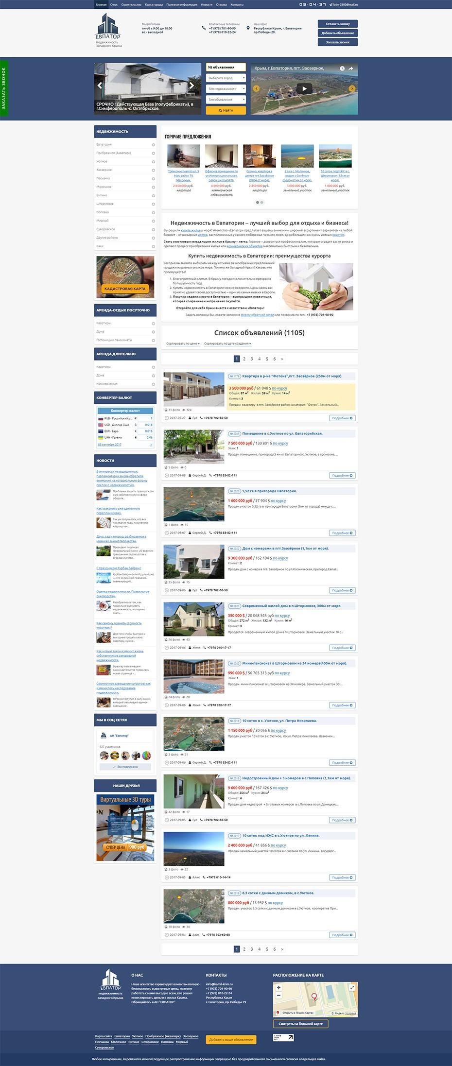 Главная страница сайта агентства недвижимости