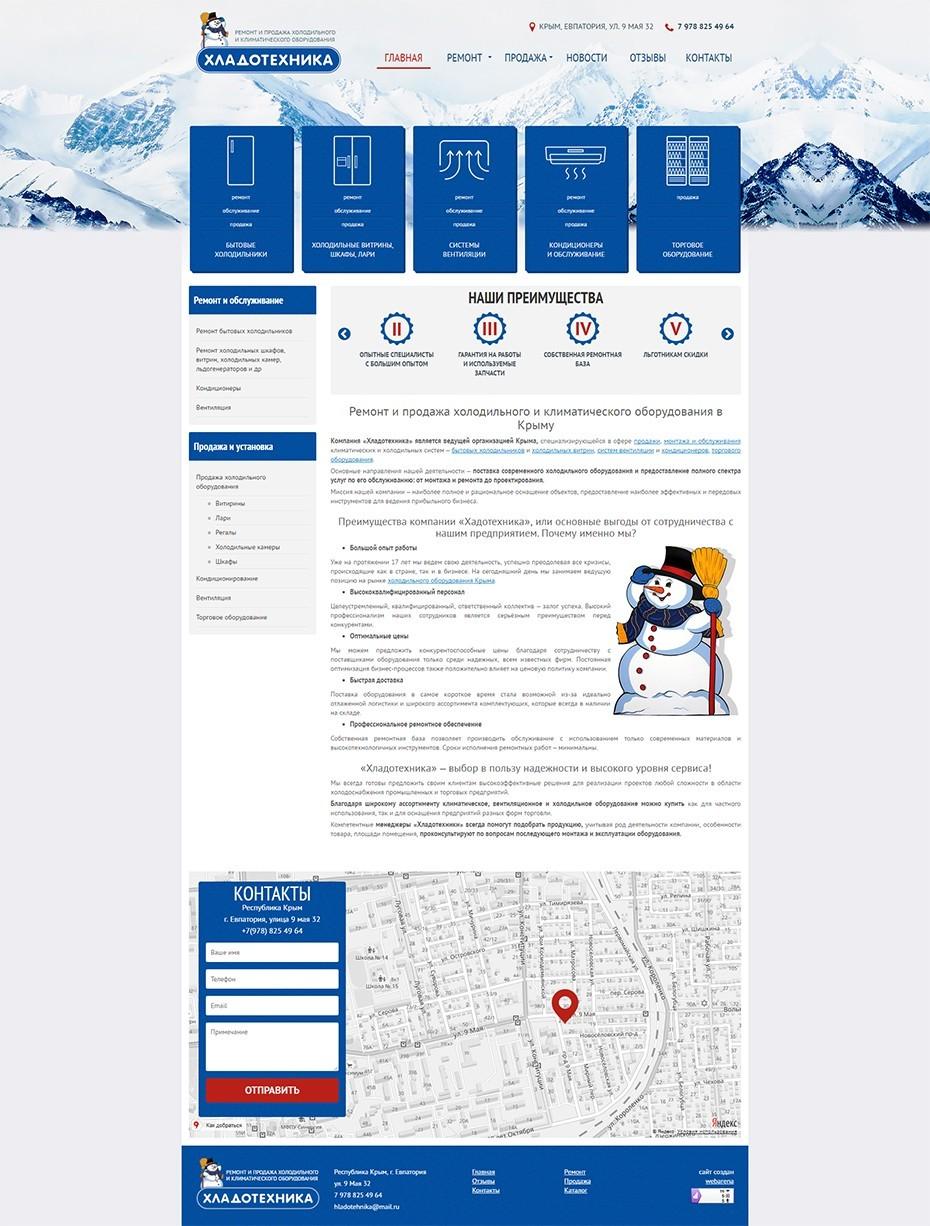 Главная страница сайта Хладотехника