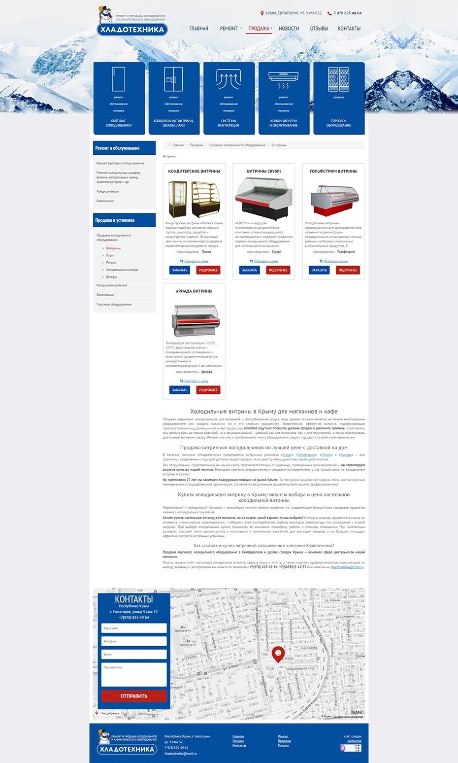 Страница каталога продукции