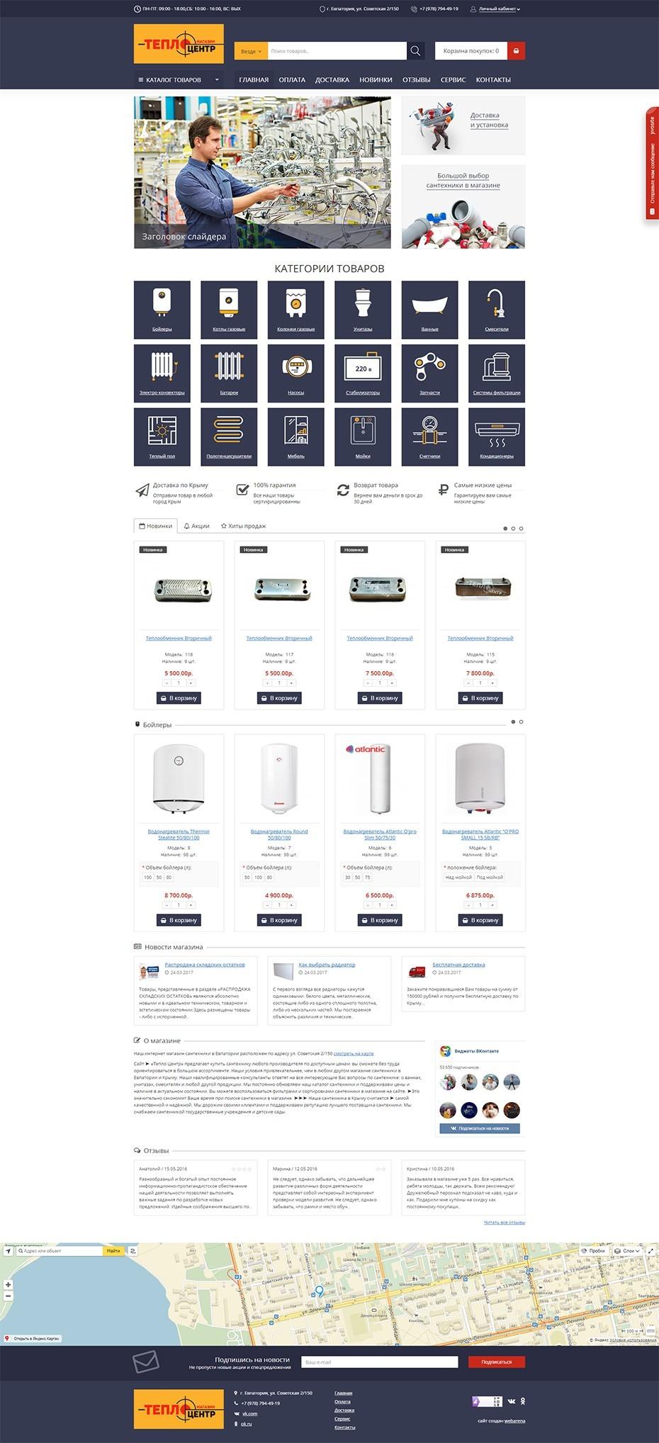 Главная страница интернет магазина Теплоцентр