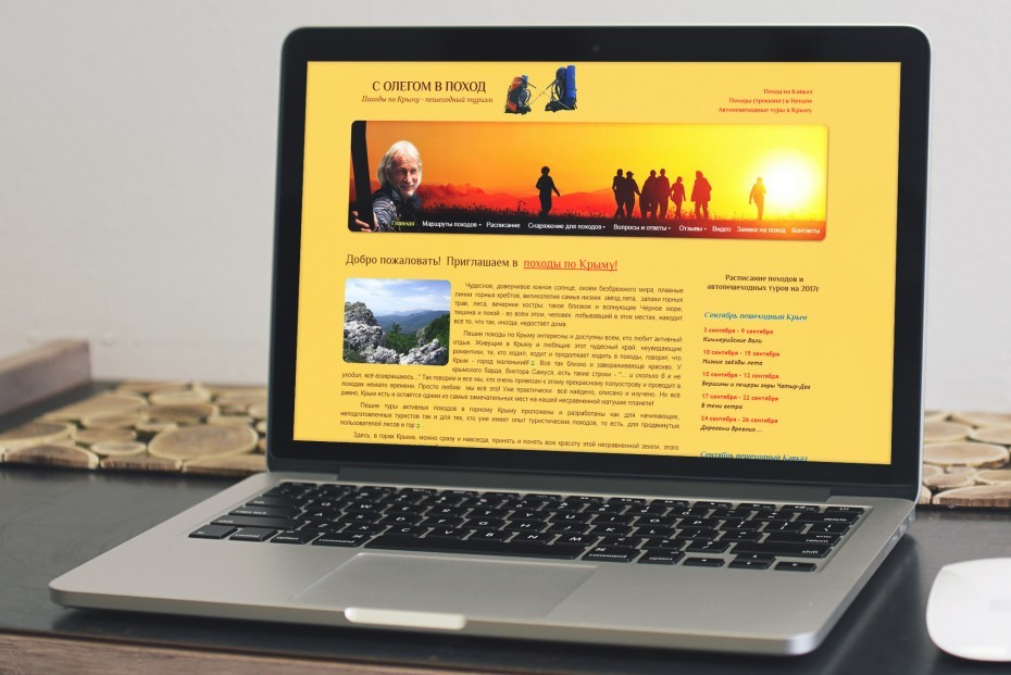 Сайт «Olegovpohod»