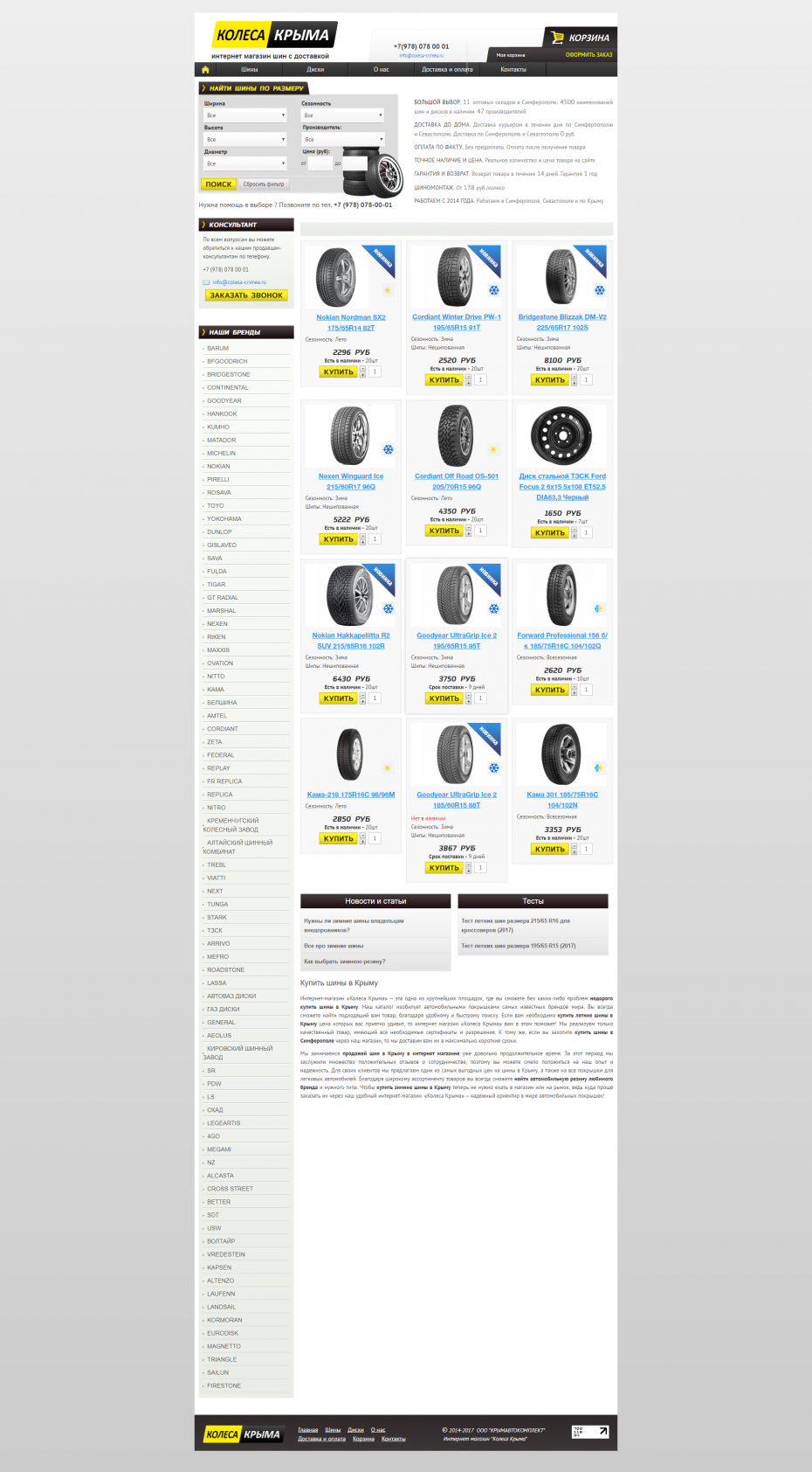 Главная страница сайта Колеса Крыма