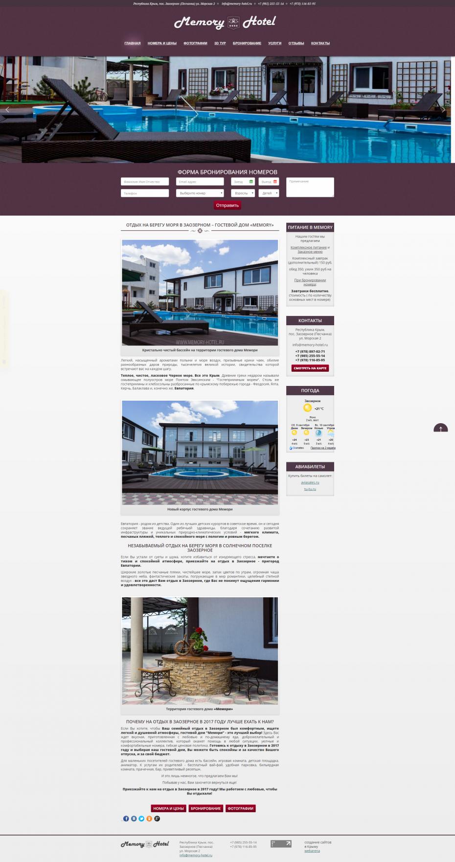 Главная страница Memory-Hotel