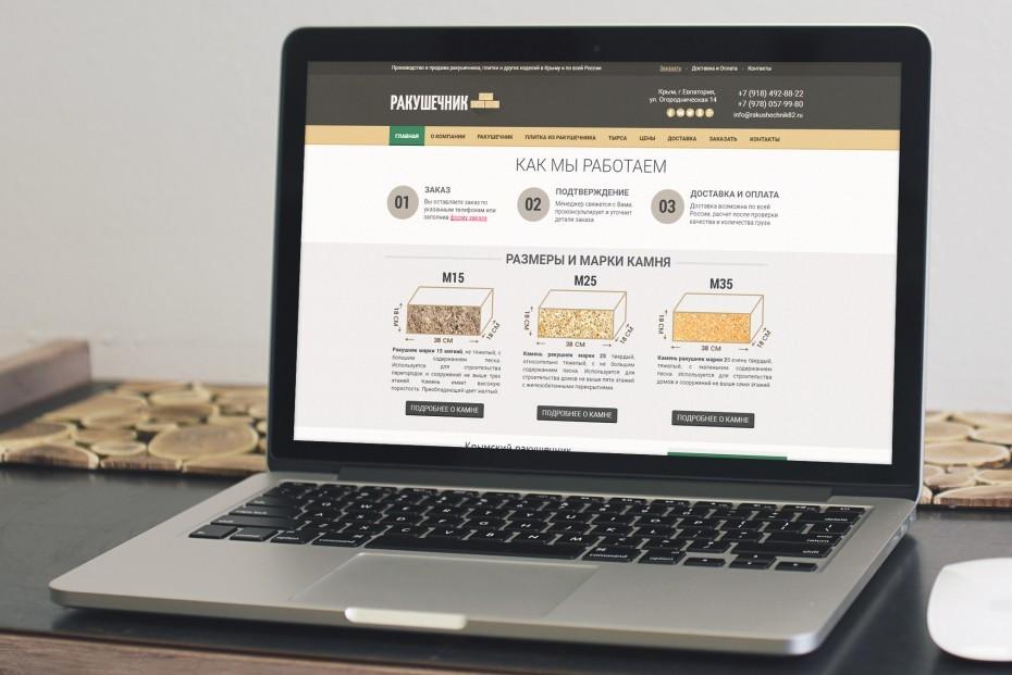 Сайт по продаже камня ракушечника