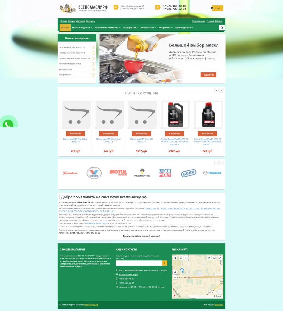 Интернет магазин «Всепомаслу»
