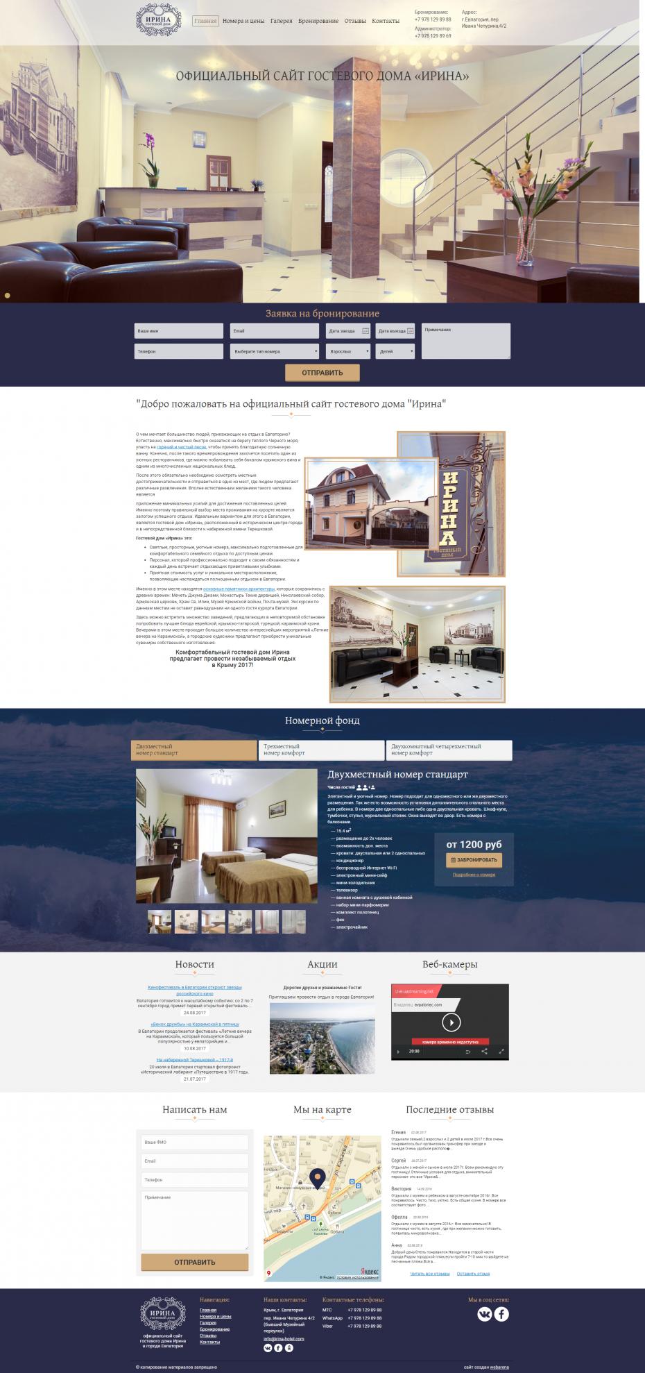Сайт гостевого дома Ирина г. Евпатория