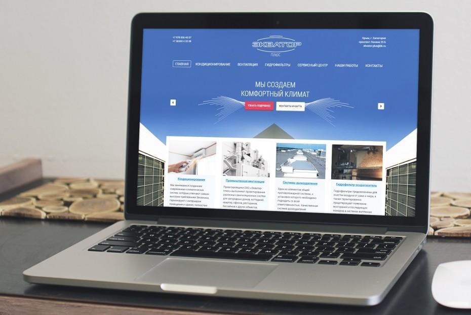 Сайт «Экватор +»
